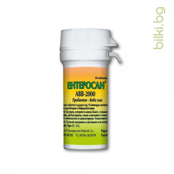 енетеросан abb-2000,таблетки,хранителна добавка,пробиотик,20,360мг,гастрит,ентерит,язвена