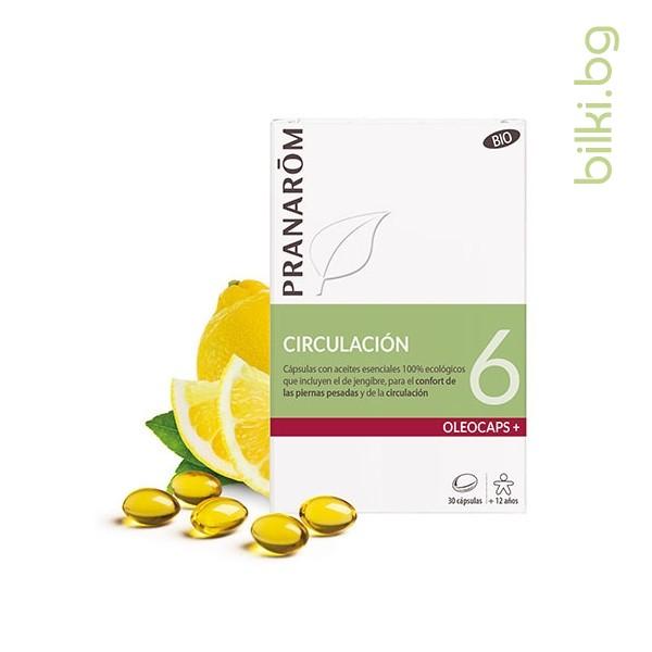 oleocaps 6, леки крака и добра циркулация, пранаром, ОЛЕОКАПС, pranarom