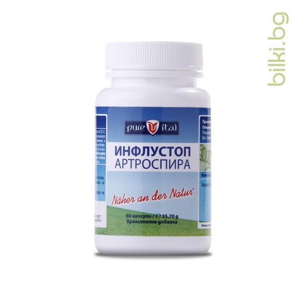 инфлустоп артроспира, purevital, детоксикация, защита от вирусни инфекции