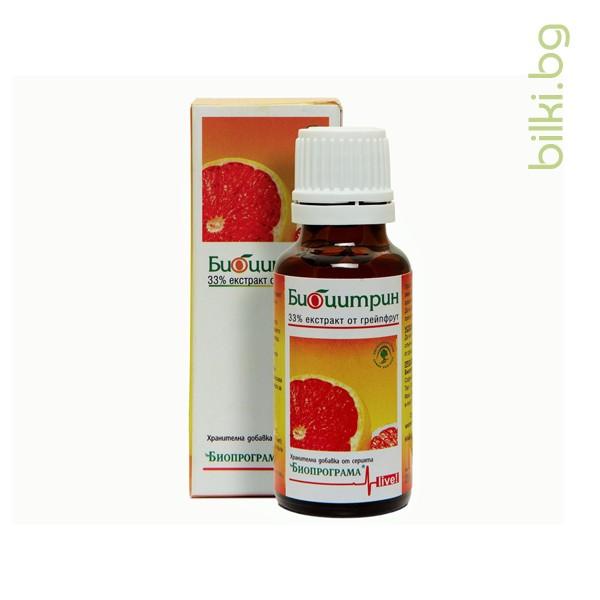 биоцитрин, 33% екстракт от грейпфрут
