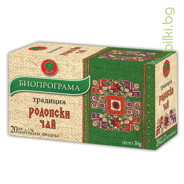 родопски чай, биопрограма