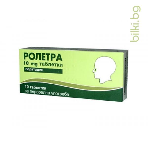 РОЛЕТРА - алергичен ринит