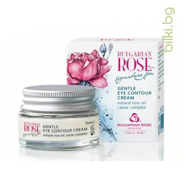 деликатен крем, за около очи,bulgarian rose, signature spa