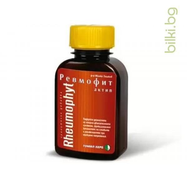 ревмофит,актив,rheumophyt,active,tomil,herb,томил,херб