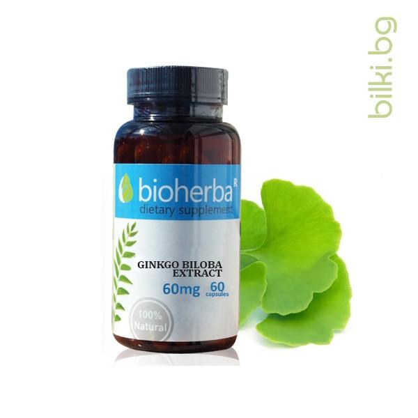 Гинко билоба, екстракт, капсули, биохерба, памет, концентрация, хранителни добавки