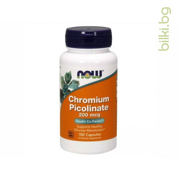 хром пиколинат,chromium picolinate,now foods,регулиране на инсулина