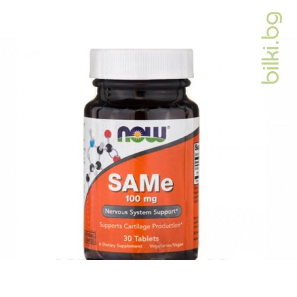 SAMe,S-Adenosylmethionine,now foods,антидепресант,нервна система