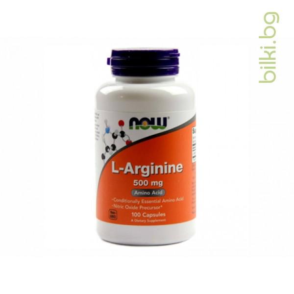 аргинин,аrginine,now foods,100 капсули,500мг,аргинин странични ефекти