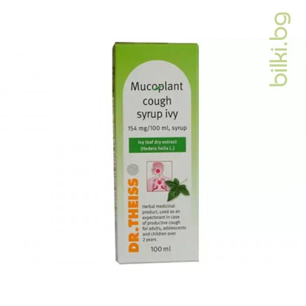 мукоплант, сироп за кашлица, сироп с екстракт