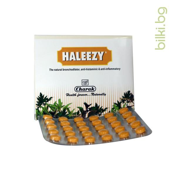 хейлийзи, естествен бронходилататор, таблетки