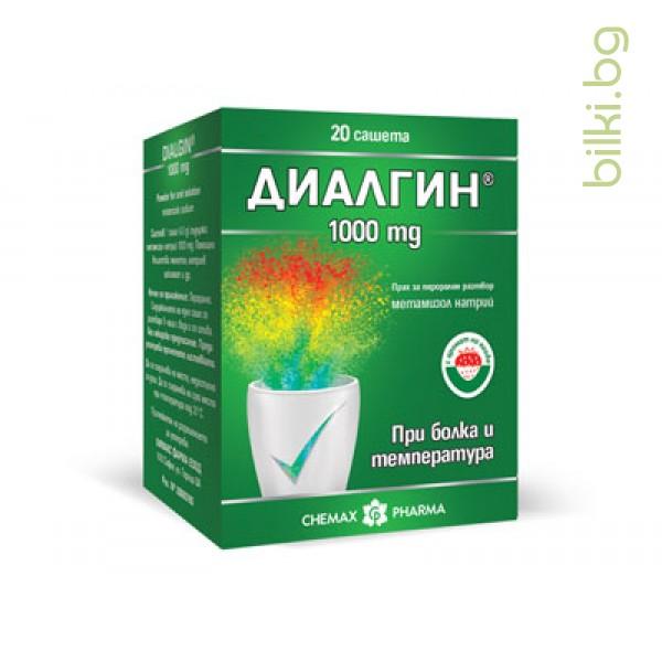 ДИАЛГИН 1000, ПРИ БОЛКИ, ХИМАКС, САШЕТИ Х 20, 1000 мг
