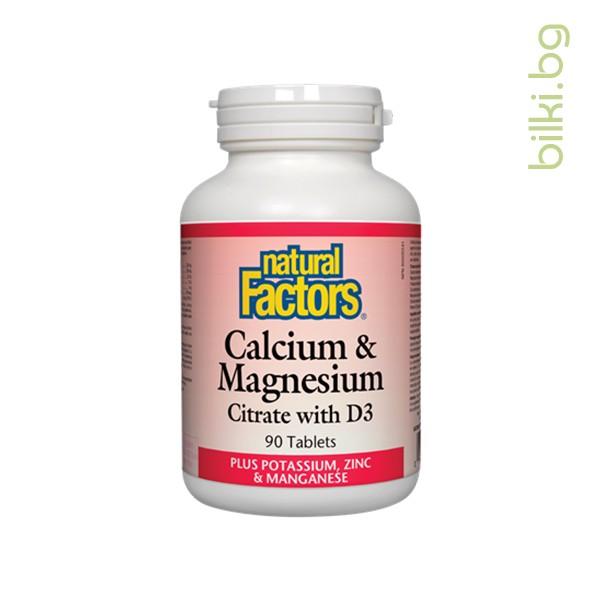 калций, магнезий цитрат, витамин d3, калий, цинк