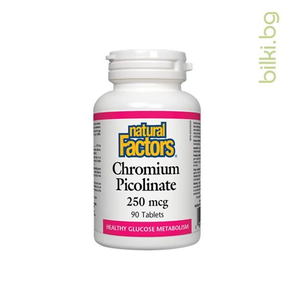 хром пиколинат, хром, пиколинат, natural factors
