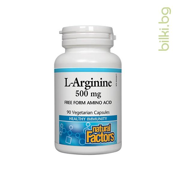 л-аргинин, сърдечна функция, имунна система