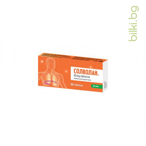 СОЛВОЛАН 20 таблетки - при кашлица