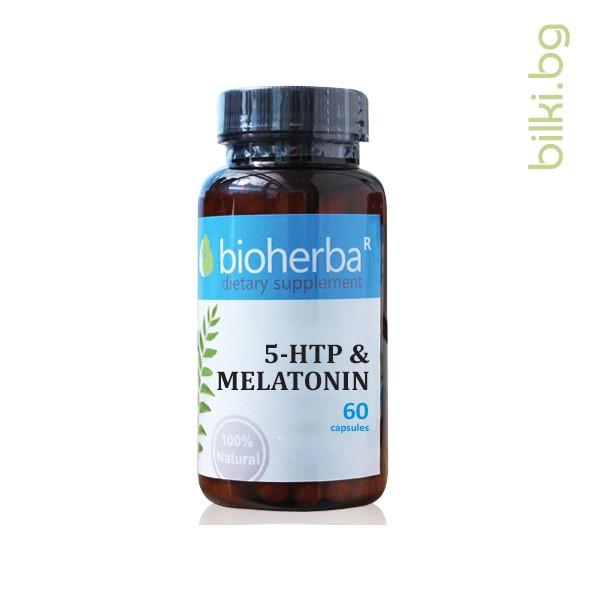 5-HTP & MELATONIN  60 КАПСУЛИ/ 5HTP И МЕЛАТОНИН
