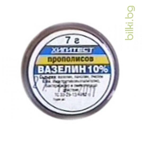 прополисов вазелин,хигитест