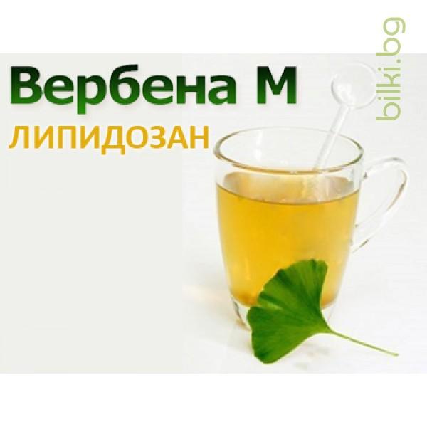 чай липидозан, вербена м