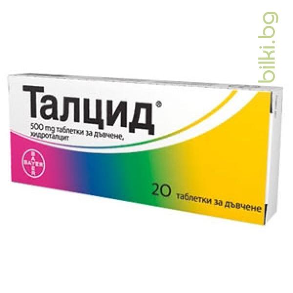 ТАЛЦИД 20 таблетки за дъвчене - язва, гастрит