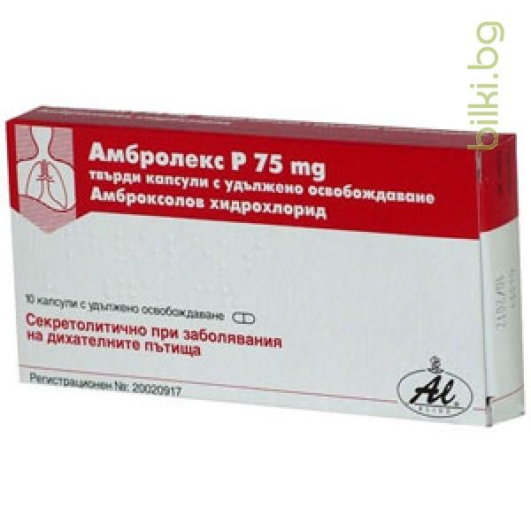 АМБРОЛЕКС Р -при заболявания на дихателните пътища