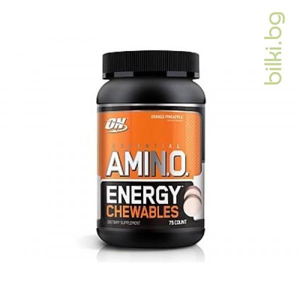 amino energy chewables,organe,аминокиселини