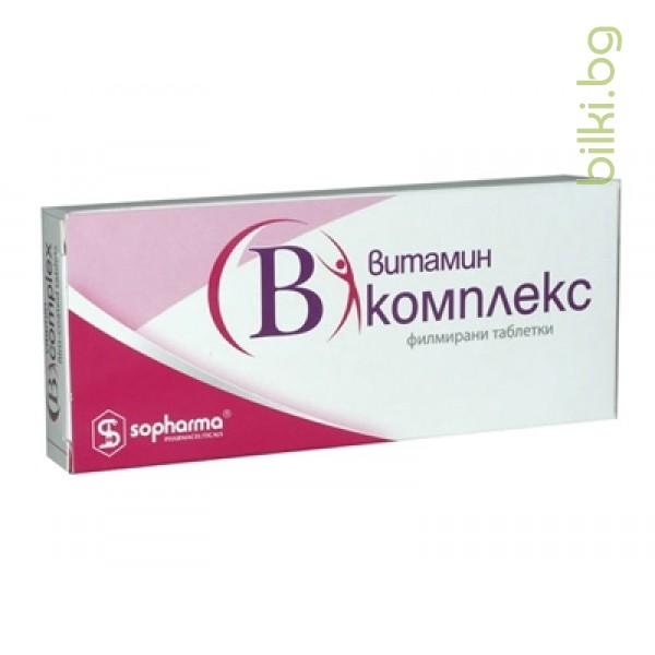 витамин б комплекс, софарма, неврити, полиневрити