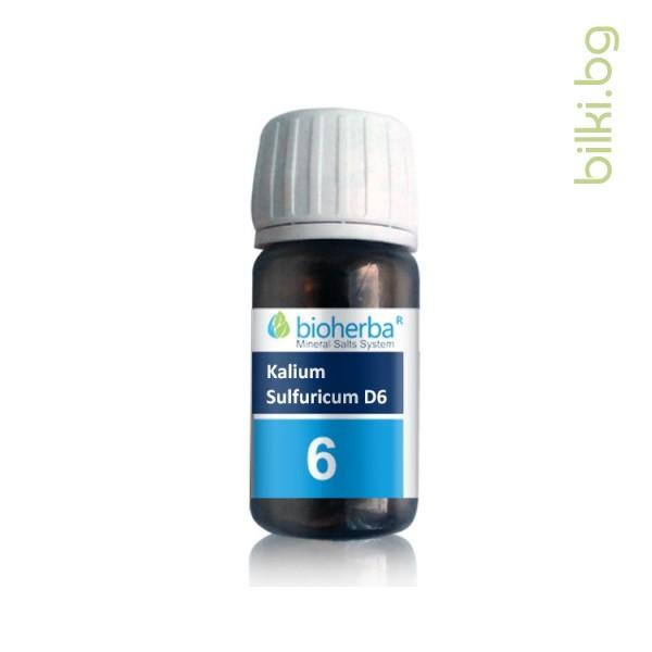 шуслерова сол, сол № 6, kalium sulfuricum d6, калиум сулфурикум