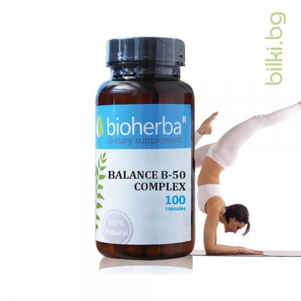 balance b-50, complex,баланс b-50, хранителна добавка