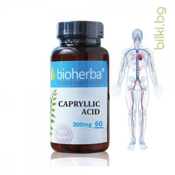 каприлова киселинa, биохерба, хранителна добавка с каприлова киселина