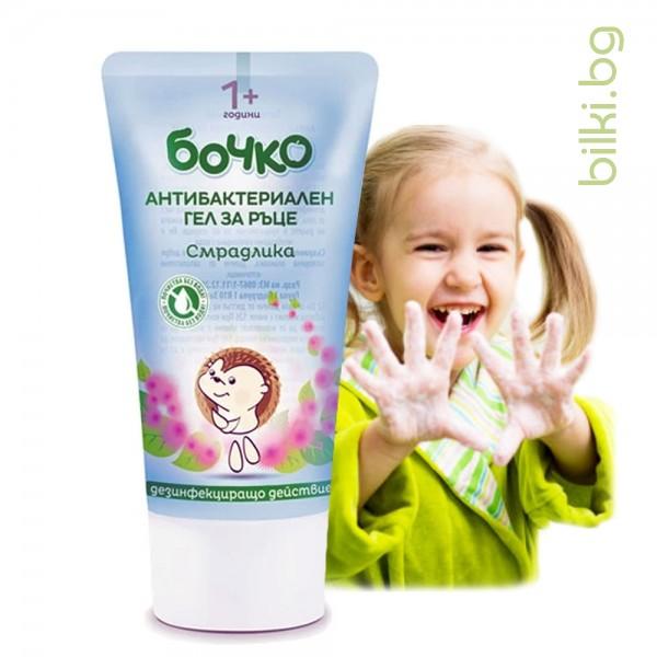 Бочко, Бочко гел за ръце, антибактериален гел, Почистващ гел за ръце, Бочко цена