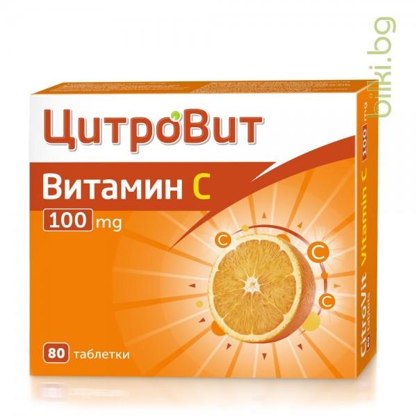 цитровит, витамин С, 80 таблетки, 100мг, Actavis