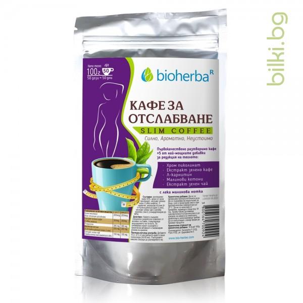 кафе за отслабване, хранителна добавка