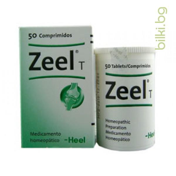 Зил Т 50 таблетки, Zeel T 50 tab., HEEL