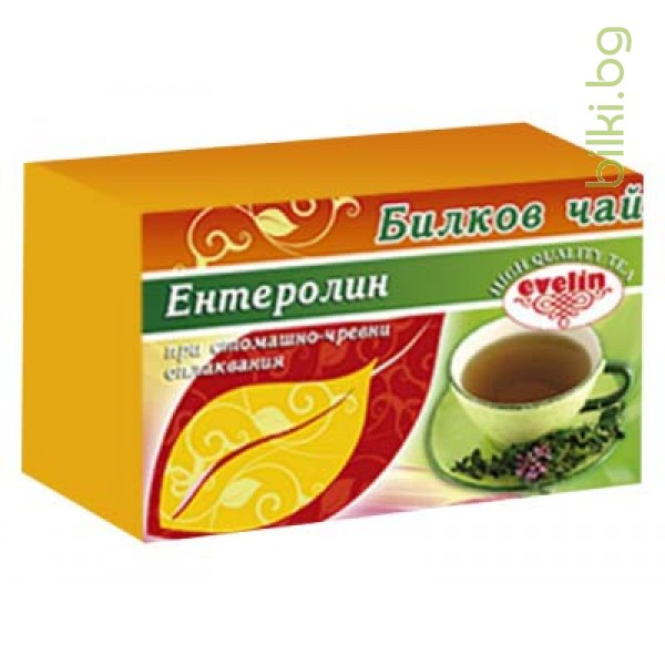 билков чай, ентеролин, стомашно-чревни проблеми