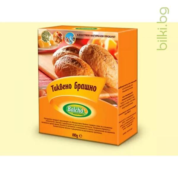 тиквено брашно, балчо, мини хлебчета с тиквено брашно, тиквено брашно рецепти