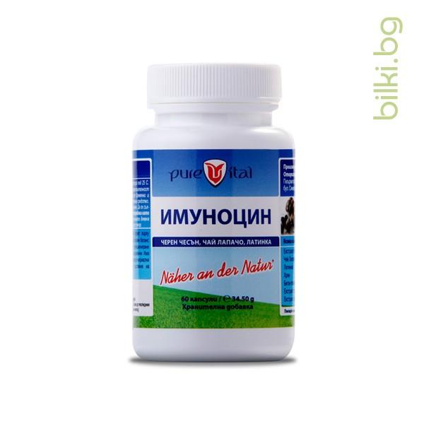 имуноцин, purevital, стрес, настинка, студеното време, капсули, черен чесън