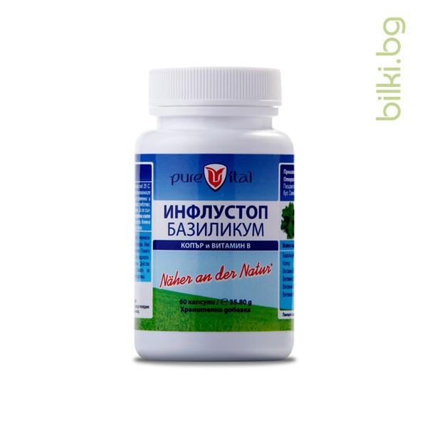 инфлустоп базиликум, purevital, при кашлица, вируси