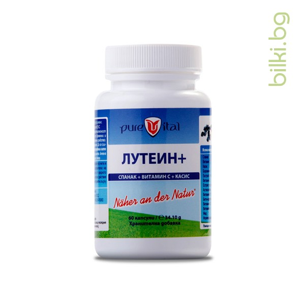 лутеин, purevital,очи, зрение, капсули, лутеин комплекс има ли ефект