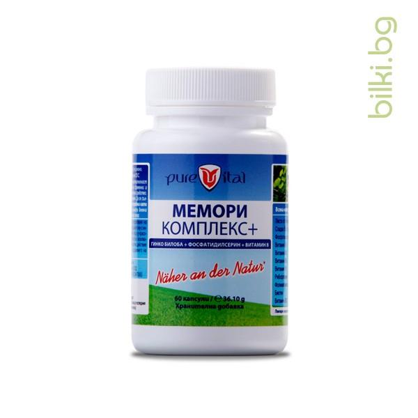 мемори комплекс, purevital, за безупречна памет, капсули, функция на мозъка