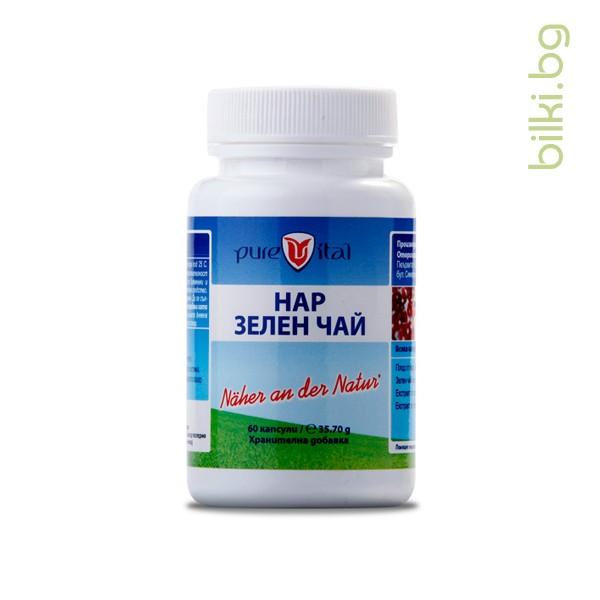 нар,зелен чай, purevital, за здрава простата и безпроблемно уриниране