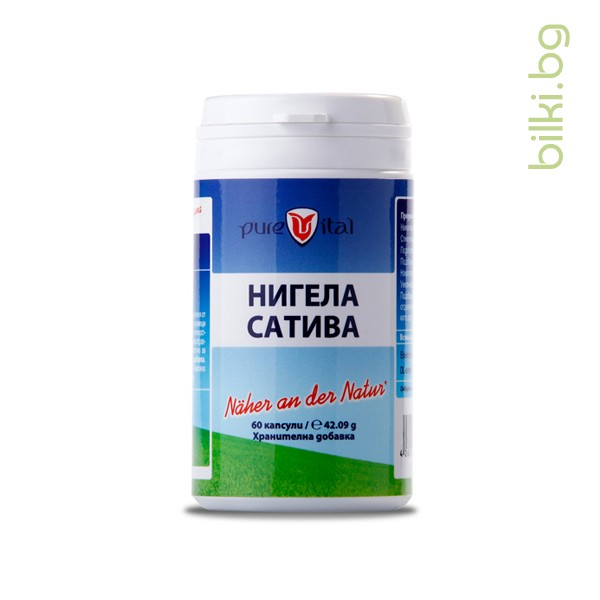 нигела сатива, purevital, здрави клетки, имунна система, болка, умора, капсули