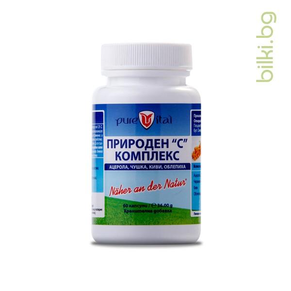природен с комплекс, с комплекс, витамин с, за здрави клетки и имунна система