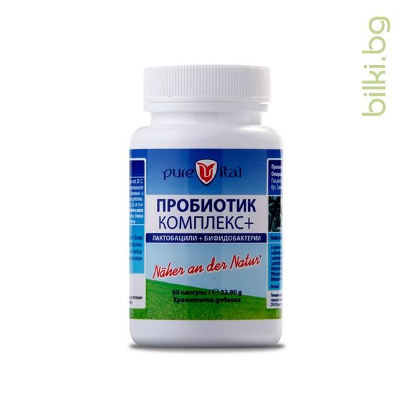 пробиотик комплекс, пюървитал, подобряване на храносмилането, имунна система