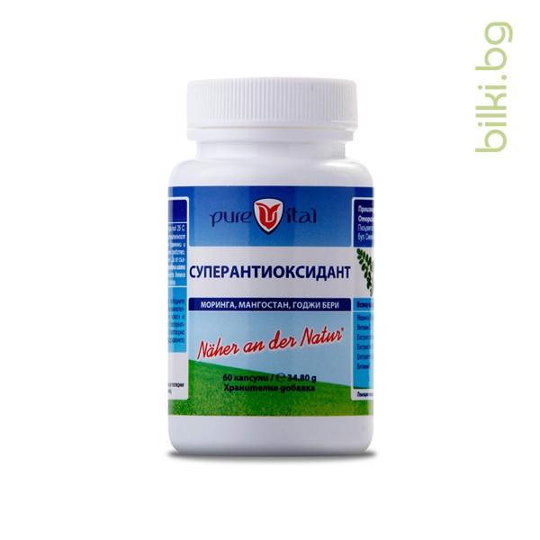 суперантиоксидант, purevital, за здрави клетки и имунна система, капсули