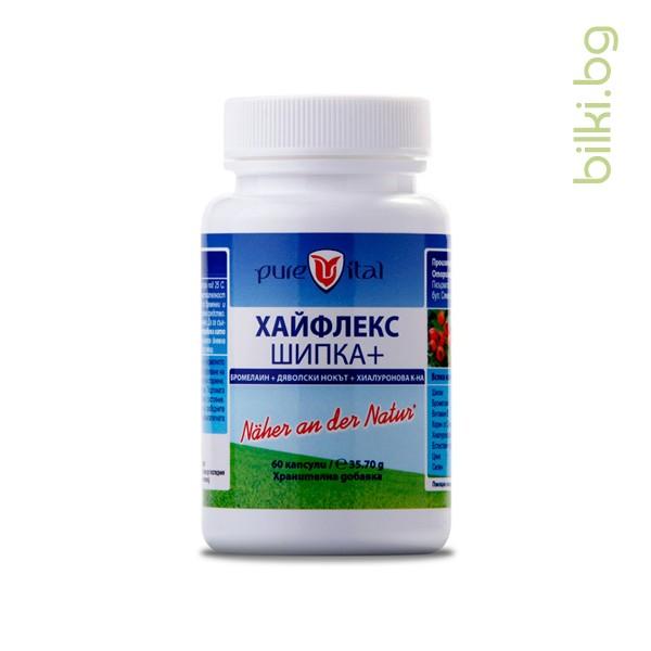 хайфлекс шипка, purevital, костно-ставни проблеми, капсули, шипка, шипка витамин