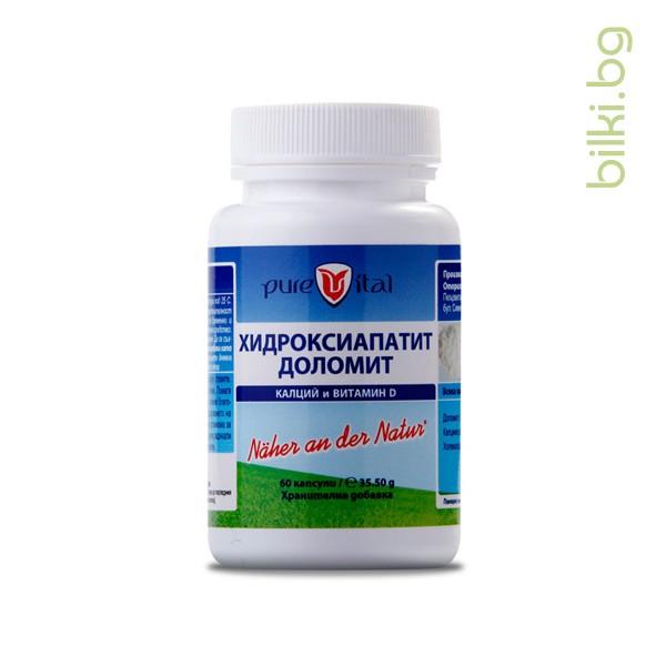 хидроксиапатит доломит, purevital, здрави кости и зъби, капсули, хидроксиапатит
