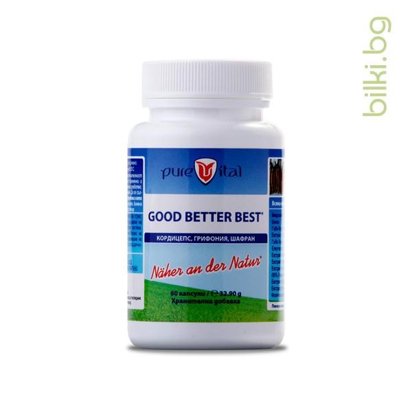 good-better-best, purevital, против стрес, физическо натоварване, умствено натоварване