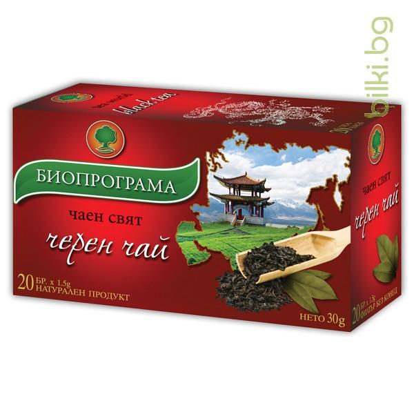 черен чай, биопрограма