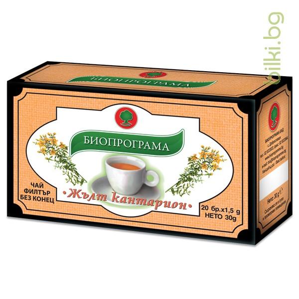 чай, жълт кантарион, биопрограма