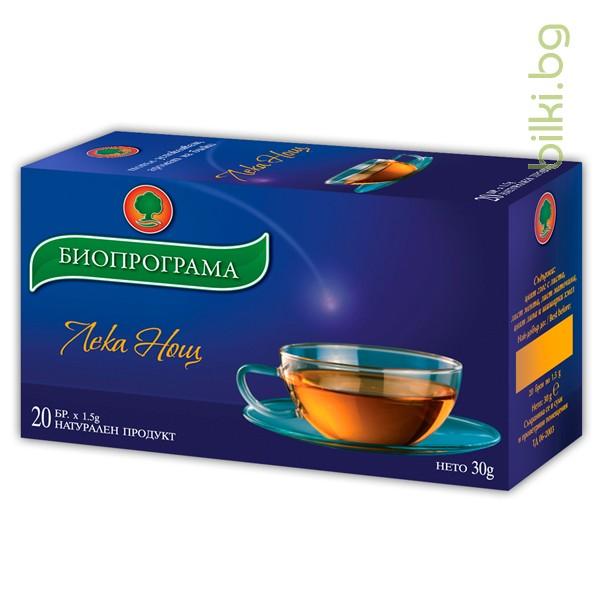 чай лека нощ, биопрограма